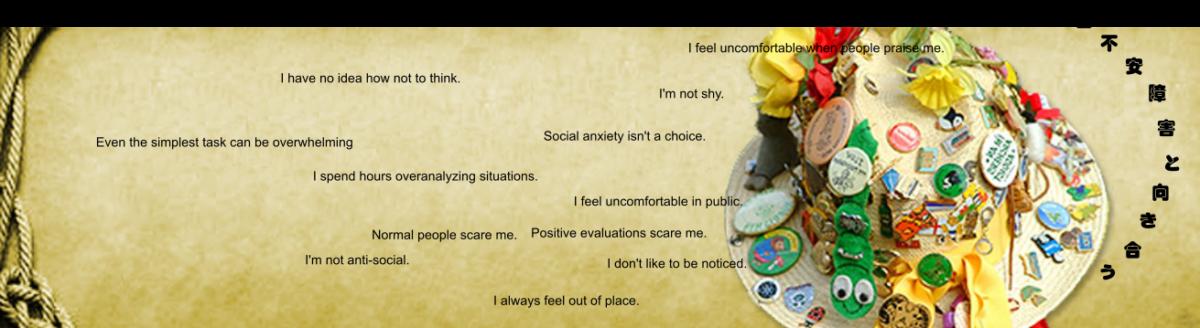 社会不安障害と向き合う